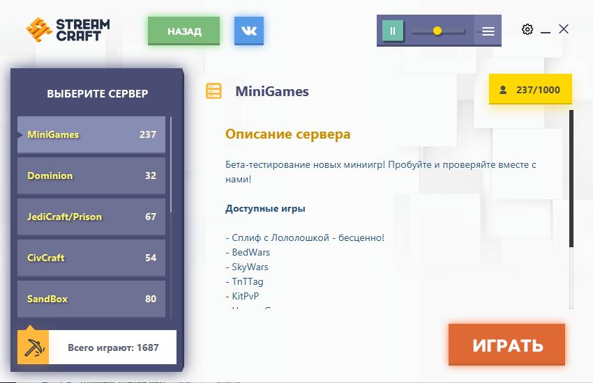 Играем в майнкрафт на сервер streamcraft слушать и скачать бесплатно.
