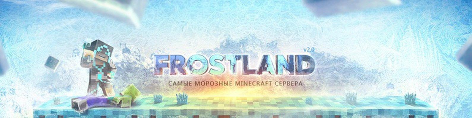 Скачать бесплатно лаунчер frostland.
